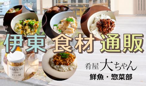 肴屋大ちゃん鮮魚・惣菜部(通販サイト)