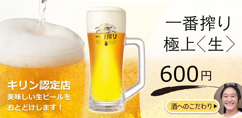 キリン一番搾り極上生ビール