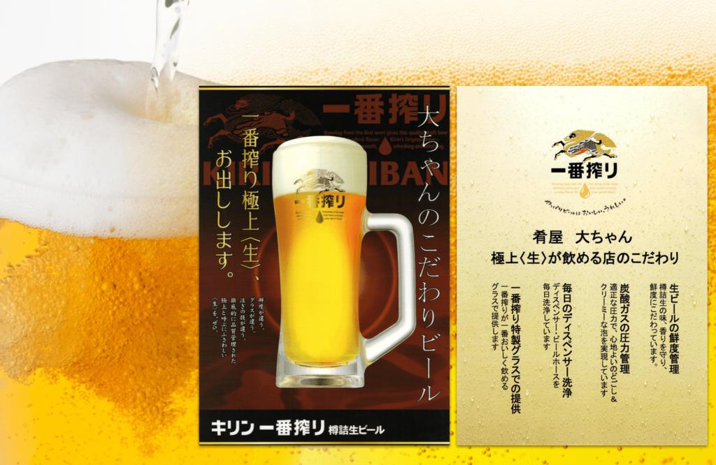 キリン一番搾り極上<生>ビール