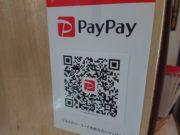 PayPay が使えるようになりました。